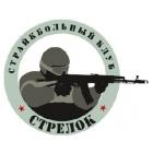 """Страйкбольный клуб """"Стрелок"""""""