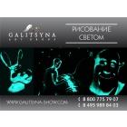 Световое шоу Белгороде