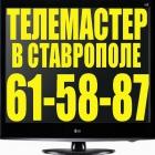 Телемастер по Ставрополю