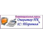 Оператор ПК + 1С: Управление торговлей 8.2;8.3