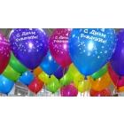 Гелиевые шары с доставкой от 1 штуки