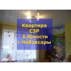 Продажа 3 комн.квартиры в СЗР б-р Юности Чебоксары