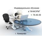 ИНДИВИДУАЛЬНОЕ ОБУЧЕНИЕ в Кемерово