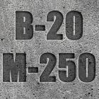 Бетон товарный M250 (B20) F100 W4 цена