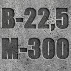 Бетон товарный M300 (B22,5) F100 W4