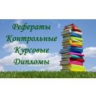 Заказать диплом в Сургуте