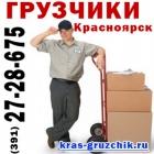Услуги грузчиков в Kрасноярске 190p/час (391) 214-44-79