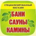 "Магазин ""Бани Сауны Камины"""