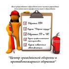 Охрана труда Тюмень