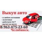 Выкуп авто в Челябинске.