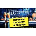 Текущий и гарантийный ремонт официальным сервисным центром Cheaptool