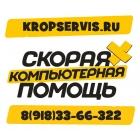 Компьютерная Помощь в Кропоткине