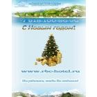 Новый год в Сочи Адлер Красная поляна - гостиницы, отели, частный сектор Новогодние туры в Сочи