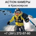 Купить экшн (aсtion) камеры в Красноярске
