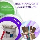 Центр Красок и инструмента приглашает строительные и отделочные организации!