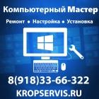 Компьютерный Мастер в Кропоткине