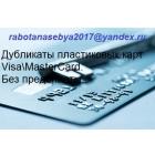 Финансовая независимость. Предлагаем дубликаты пластиковых карт Visa\MasterCard.  Без предоплаты!!!