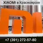 Купить продукцию компании Xiaоmi