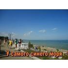 База отдыха в живописном месте на берегу Азовского моря