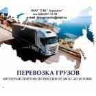"Водитель экспедитор (категория ""СЕ"") на фуру Scania R 94G 360"