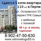 Сдаю квартиру в Перми Островского 53