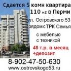 Аренда квартиры Пермь Островского 53