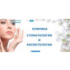 Клиника Стоматологии и Косметологии