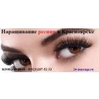 Наращивание ресниц в Красноярске от 1600 руб