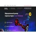 Интернет-Магазин Гироскутеров доход от 300.000 руб