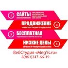 Продвижение сайтов в Краснодаре 8(988)247-66-19