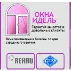 Продажа пластиковых окон в Уфе.