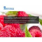 МосХлад - замороженные овощи оптом