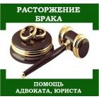 Расторжение брака, помощь юриста