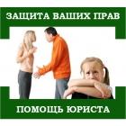 Взысканию алиментов, помощь юриста