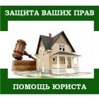 Выселению из квартиры, помощь юриста