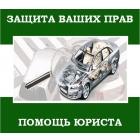 Оспаривание оценки автомобиля после ДТП