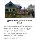 Снос домов в Воронеже, демонтаж Воронеж.