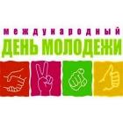 Компания Мир ISO поздравляет российскую молодежь с праздником!