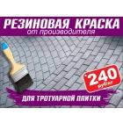 Резиновая краска «Prom Color» для тротуарной плитки