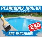 Резиновая краска «Prom Color» для бассейна