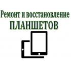 Ремонт планшетов, замена тач скрин