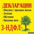 Декларации 3-НДФЛ - круглый год