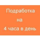 Курьер регистратор фирм. Высокая оплата каждый день от 3500 руб