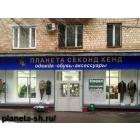 Требуются продавцы (продавцы-кассиры) в магазин одежды Планета Секонд Хенд
