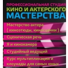 Профессиональная тренинг-студия кино и актерского мастерства