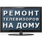 Ремонт телевизоров на дому в Иванове