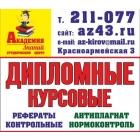 Напишем дипломную, курсовую работу, реферат, контрольную работу, отчет по практике, ЭССЭ с проверкой на антиплагиат в Кирове по любым  дисциплинам, наши сайты: az43.ru или 555diplom.ru