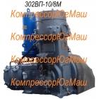 Воздушный компрессор 302ВП-10/8м
