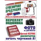 Оперативная Полиграфия Типография сайт:  555diplom.ru