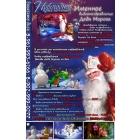 Именное видео поздравление от Деда Мороза на Новый Год!